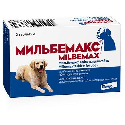 Elanco Мильбемакс для взрослых собак 2