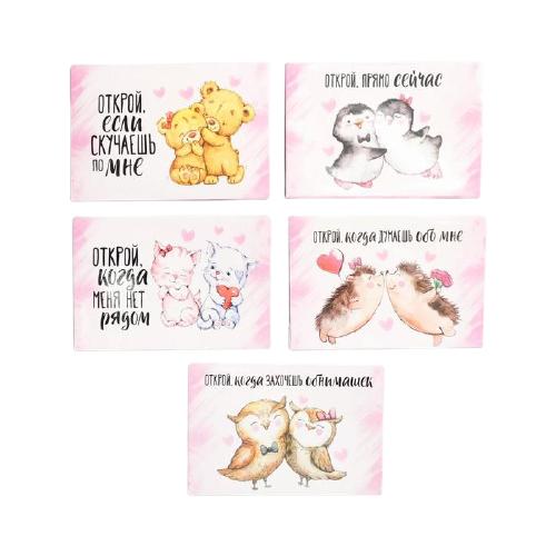 Набор открыток Сима-ленд Открой, когда... Парочка влюбленных, 5 шт.