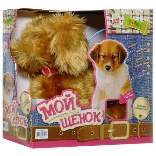 Sonata Style Мягкая озвученная игрушка Мой щенок на пульте управления цвет светло-коричневый 26 см