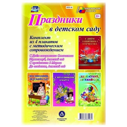 Купить Плакат Учитель Праздники в детском саду, Обучающие плакаты