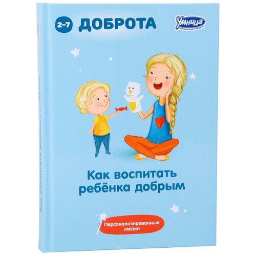 Купить Персонализированные сказки. Как воспитать ребенка добрым, Умница, Книги для родителей