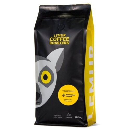 Фото - Ароматизированный кофе в зернах Кокосовые сливки Lemur Coffee Roasters, 1кг кофе в зернах lemur coffee roasters ирландский крем ароматизированный 1 кг