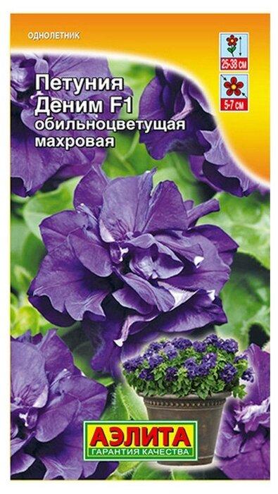 Семена Агрофирма АЭЛИТА Петуния Деним F1 многоцветковая махровая 10 шт. (в гранулах)