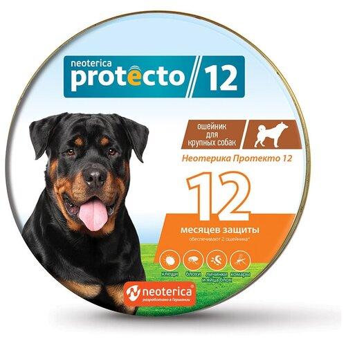 Neoterica ошейник от блох и клещей Protecto 12 для собак и щенков, 75 см