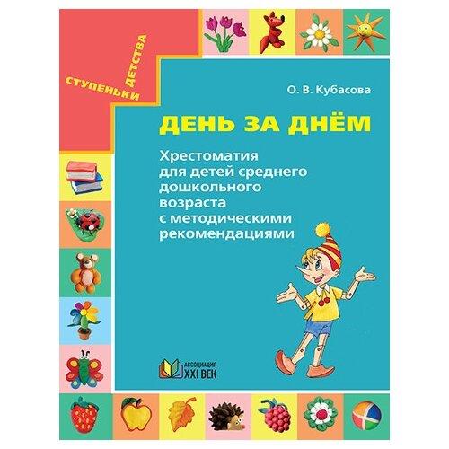 Купить Кубасова О.В. День за днём. Хрестоматия для детей среднего дошкольного возраста с методическими рекомендациями , Ассоциация XXI век, Учебные пособия