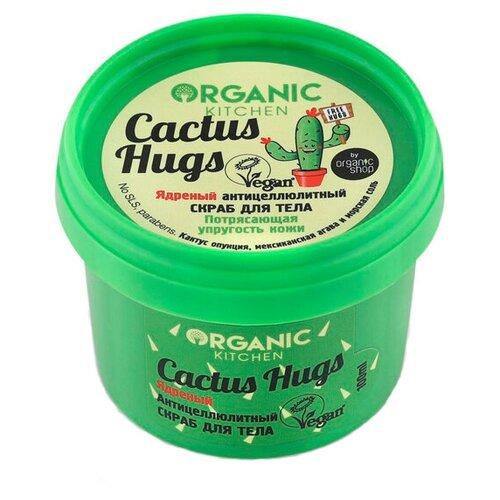 Скраб для тела Organic Kitchen Ядреный антицеллюлитный Cactus hugs 100 мл