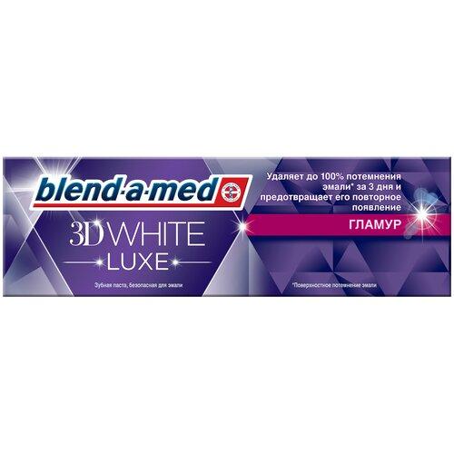 Фото - Зубная паста Blend-a-med 3D White Luxe Гламур, 75 мл зубная паста blend a med 3d white 100 мл