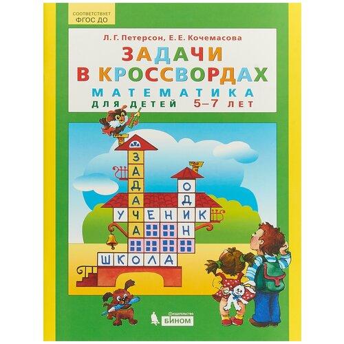Купить Петерсон Л. Г., Кочемасова Е. Е. Задачи в кроссвордах. Математика для детей 5-7 лет. ФГОС ДО , Бином. Лаборатория знаний, Учебные пособия