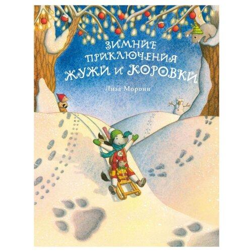 Купить Морони Л. Зимние приключения Жужи и Коровки , Самокат, Детская художественная литература