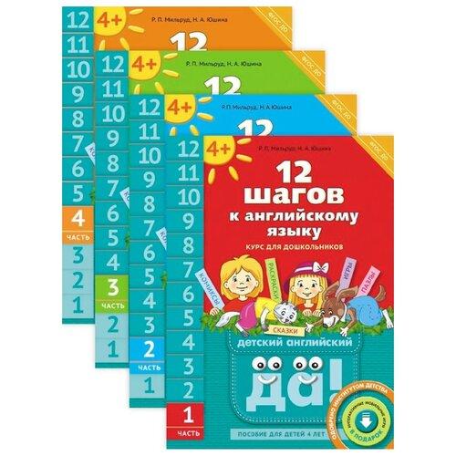 """Купить Комплект 12 шагов к английскому языку"""". Для детей 4 лет, Титул, Учебные пособия"""