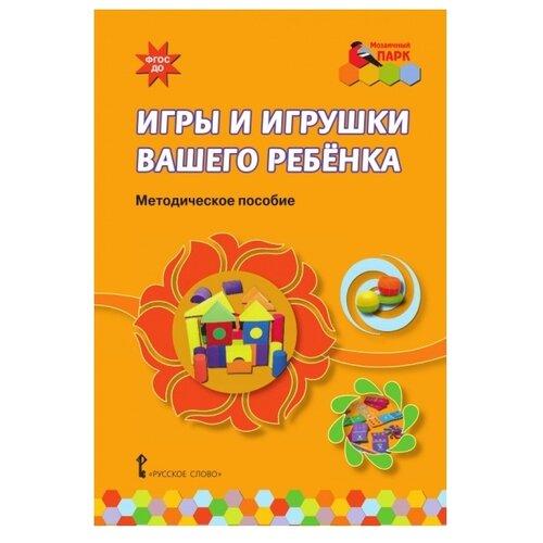 Купить Смирнова Е.О., Кремлева А.Ю., Абдулаева Е.А., Рябкова И.А. Мозаичный парк. Игры и игрушки вашего ребенка , Русское слово, Книги для родителей