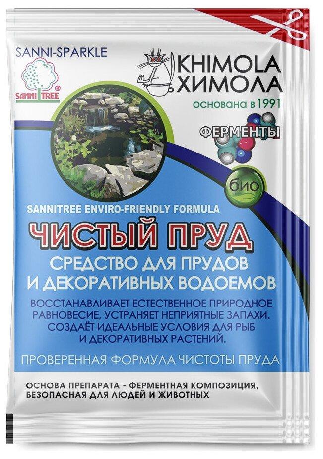 Купить Гранулы для водоема Химола Чистый пруд 0.025 кг по низкой цене с доставкой из Яндекс.Маркета
