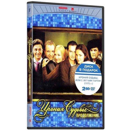 Ирония судьбы. Продолжение + Ирония судьбы или С лёгким паром! (2 DVD)
