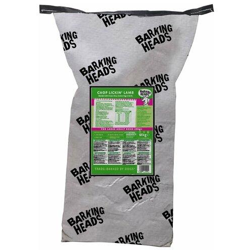 Сухой корм для собак Barking Heads ягненок 18 кг (для крупных пород)