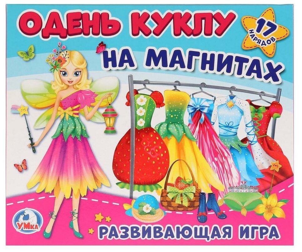 Игровой набор Умка Одень куклу на магнитах - Феи — купить по выгодной цене на Яндекс.Маркете