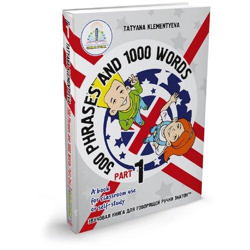 Купить Комплект звуковых книг Знаток 500 фраз и 1000 слов 1 и 2 часть. Курс изучения английского языка , Обучающие материалы и авторские методики
