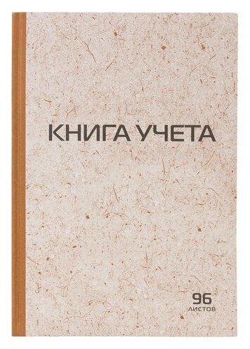 Книга учета (универсальное назначение) STAFF 126500, 96лист.