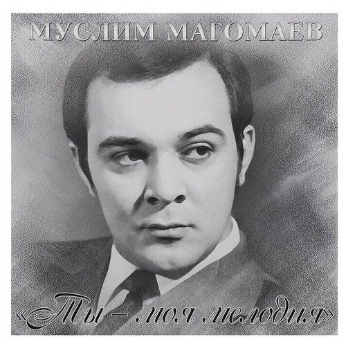 Муслим Магомаев. Ты - Моя Мелодия (виниловая пластинка)