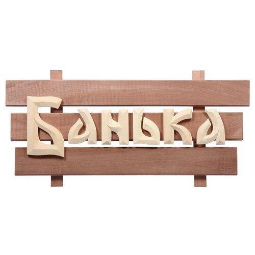 Банные штучки Табличка для бани Банька коричневый