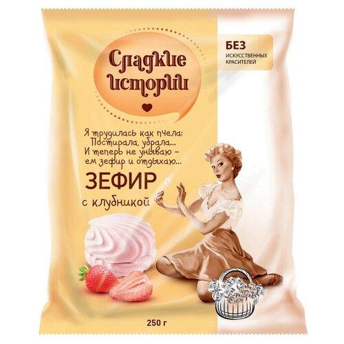 Зефир Сладкие истории с клубничным вкусом,250гр 2 шт.