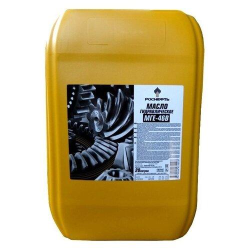 Гидравлическое масло Роснефть МГЕ-46В 20 л