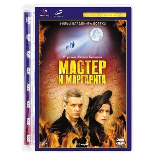 Мастер и Маргарита. Серии 1-10 (2 DVD)