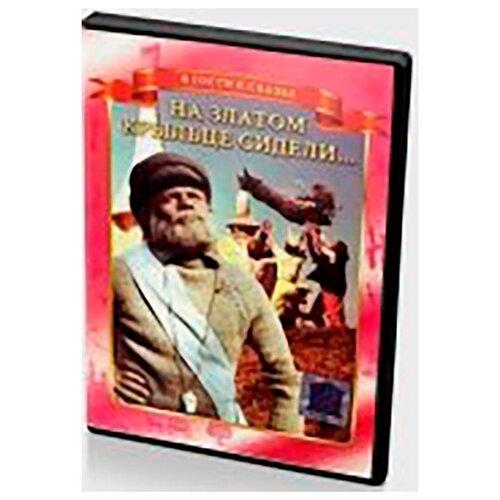 Фото - На златом крыльце сидели (DVD) манакова мария на златом крыльце сидели