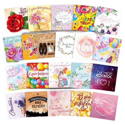 Набор открыток Дарите счастье На все случаи (4336259), 21 шт. набор открыток все на выборы