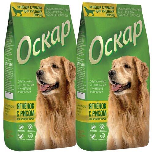 Фото - Сухой корм для собак Оскар Сухой корм для собак средних пород Ягненок с рисом 2 шт. х 12 кг (для средних пород) сухой корм для собак vivere ягненок 3 кг для средних пород