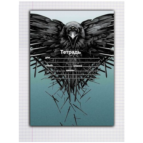 Набор тетрадей 5 штук, 12 листов в клетку с рисунком Трехглазый ворон из Игры престолов