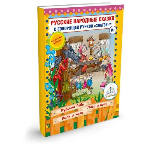 Купить Русские народные сказки Книга 5, Знаток (Курочка Ряба; Лиса и Волк; Волк и Коза) , Обучающие материалы и авторские методики