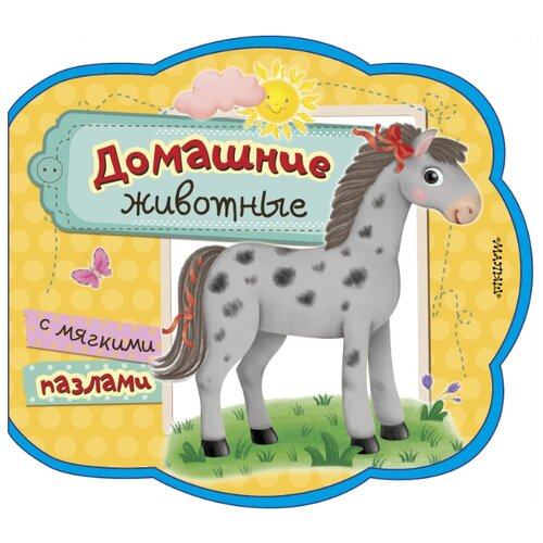 Купить Малыш Книжка-игрушка Мои первые книжки с мягкими пазлами. Домашние животные, Книжки-игрушки