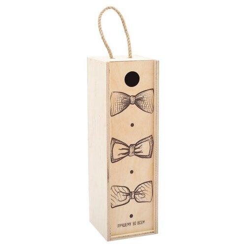 Коробка подарочная Дарите счастье Лучшему во всем 33 х 11 х 11 см бежевый недорого