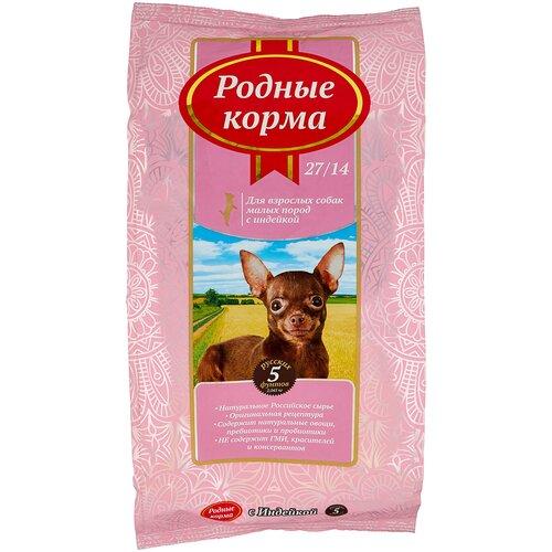 Сухой корм для собак Родные корма индейка 2.045 кг (для мелких пород)