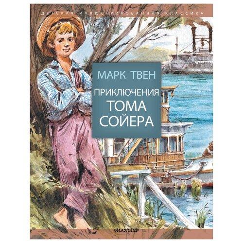 Купить Твен М. Детская иллюстрированная классика. Приключения Тома Сойера , АСТ, Детская художественная литература