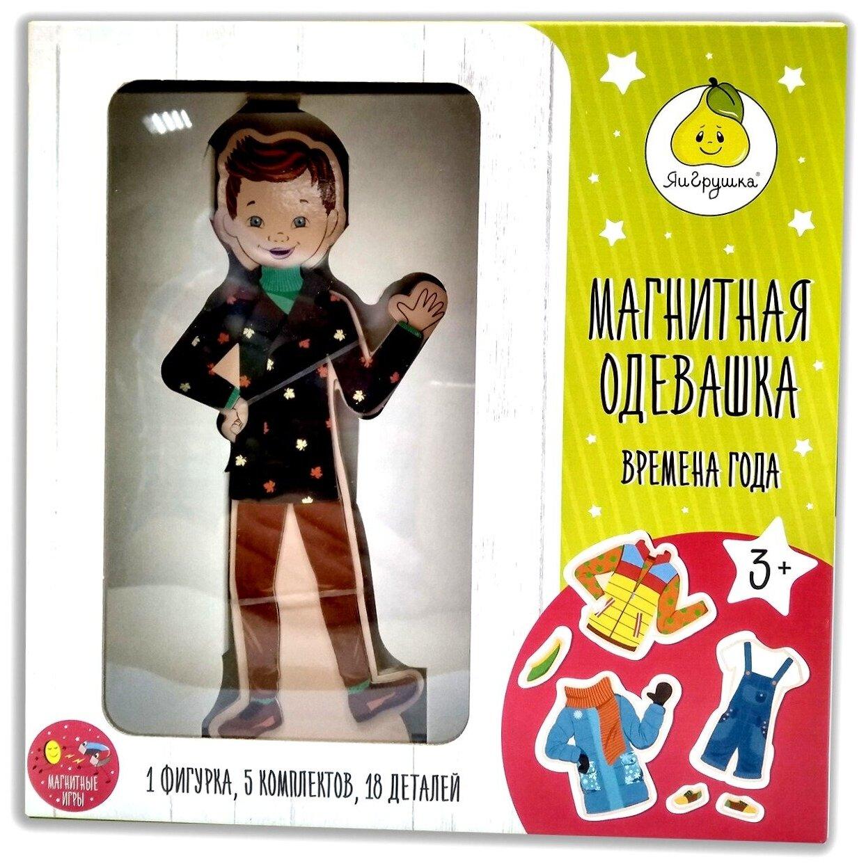 """Игровой набор ЯиГрушка Магнитная одевашка """"Времена года"""" мальчик 59786 — купить по выгодной цене на Яндекс.Маркете"""