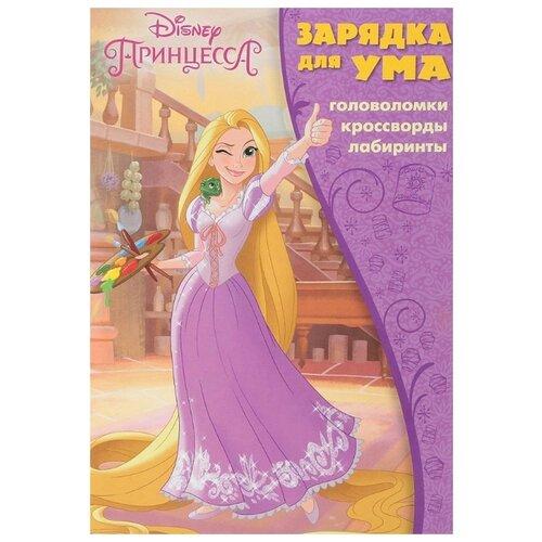 Купить Принцесса Disney. № 1812. Зарядка для ума, ЛЕВ, Книги с играми