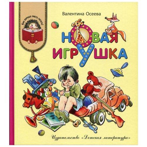 Купить Осеева В.А. Как хорошо уметь читать! Новая игрушка , Детская литература, Детская художественная литература