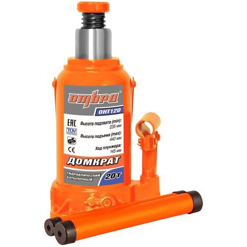 Фото - Домкрат бутылочный гидравлический Ombra OHT120 (20 т) оранжевый домкрат гидравлический ombra oht103 бутылочный 3т [55410]
