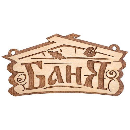 Банные штучки Табличка для бани Баня бежевый