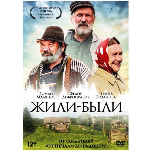 Жили-были (DVD)
