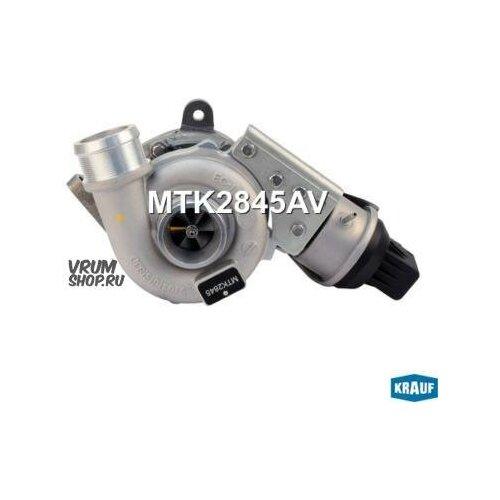 KRAUF MTK2845AV Турбокомпрессор