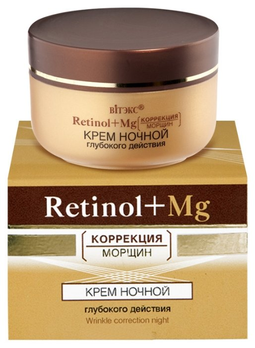 Витэкс Retinol+Mg Крем ночной глубокого действия