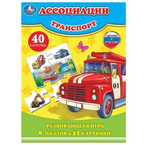 Купить Набор пазлов Умка Ассоциации Транспорт (4690590137987), Пазлы