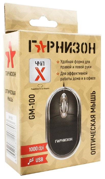 Мышь Гарнизон GM-100 Black USB