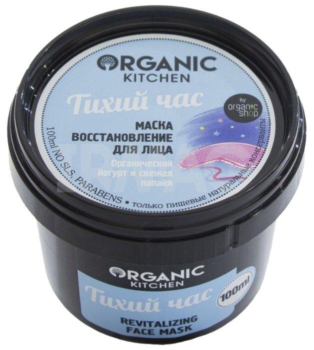 Organic Shop маска Тихий час восстанавливающая