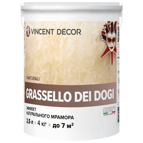Декоративное покрытие Vincent Decor Grassello Dei Dogi бежевый 4 кг