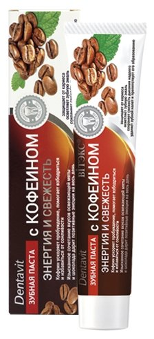 Зубная паста Витэкс Dentavit Энергия и свежесть с кофеином