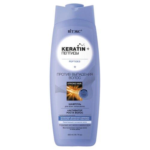 Витэкс шампунь Keratin + Пептиды Против выпадения волос, 500 мл ducray неоптид лосьон от выпадения волос для мужчин 100 мл