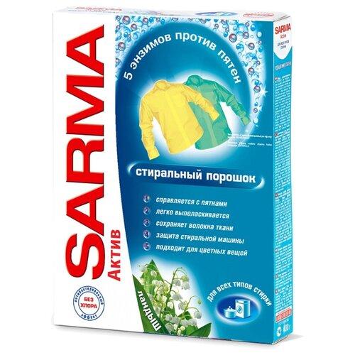 Стиральный порошок SARMA Актив Ландыш картонная пачка 0.4 кг
